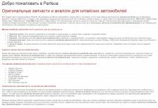 PartsUA
