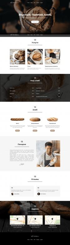 """Дизайн сайта для компании """"BroBakers"""""""