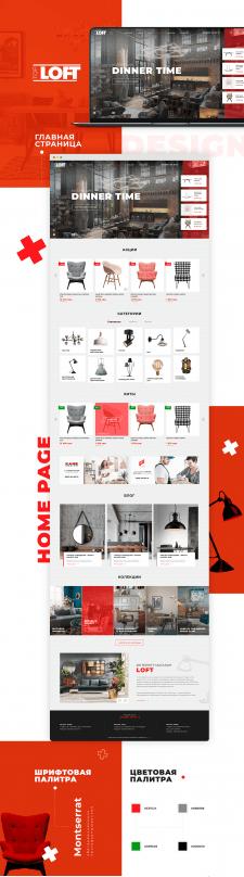 LOFT - интернет-магазин дизайнерской мебели