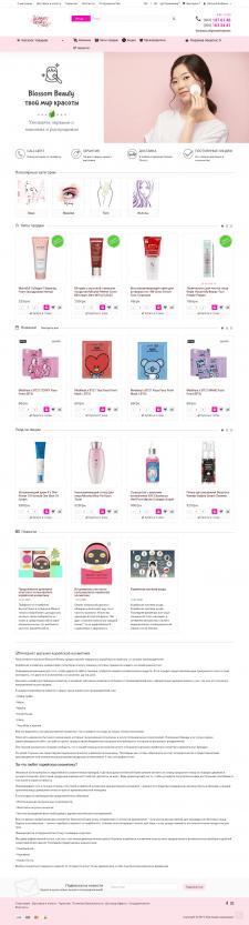 Интернет магазин корейской косметики