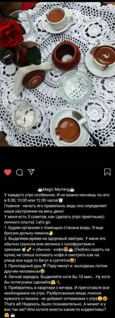 Страничка в Instagram