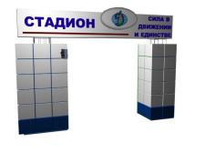 Входная группа (Динамо)