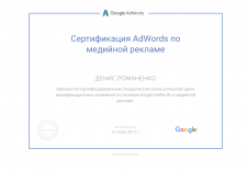 Сертификат Google AdWords (Медийная Реклама)