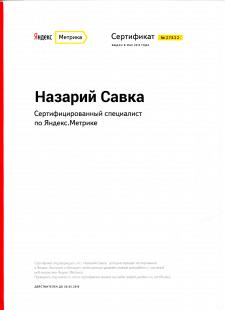 Сертифікат Яндекс.Метрика