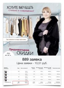 """Реклама в Инстаграм """"Женская одежда"""""""