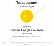 Сертификат специалиста по основам Google Рекламы