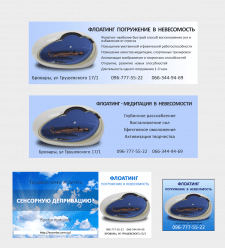 "Разработка пакета баннеров для ""EkoRelax"""