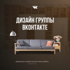 Оформление группы VK (кликни, чтобы посмотреть)