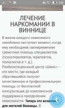 "Рерайт и копирайт для сайта РЦ ""ШАНС"""