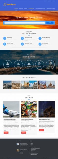SEO оптимизация туристического сайта