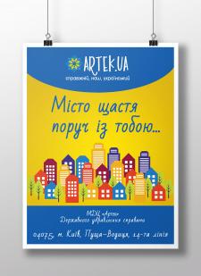 Разработка плаката в рамках конкурса