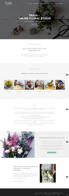 Сайт для Online Floral Studio - Trava