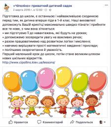 """Написание текста для детского сада """"Cipollino"""""""