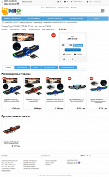 Доработка интернет-магазина «MioToys»
