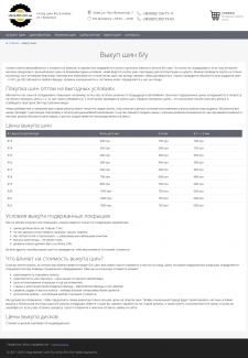 Выкуп шин б/у (описание услуги)