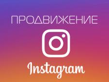 Продвижение Instagram аккаунтов!