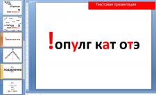 Текстовая презентация