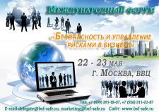 Баннер для Международного форума