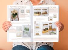 Создание каталога( буклета )