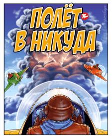 Обложка для комикса