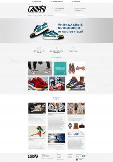 Обувной магазин Campio