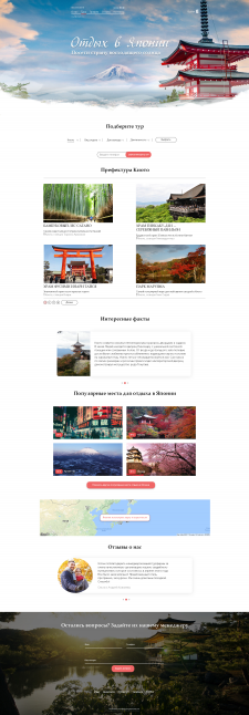 Site - Journey to Japan