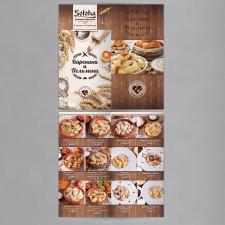Меню вареников для ресторана Солоха