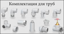 комплектующие для труб_02