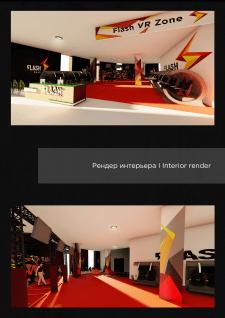 VR-зона