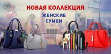 Баннер для интернет магазина