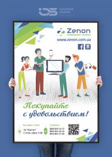"""Постер """"Zenon"""""""