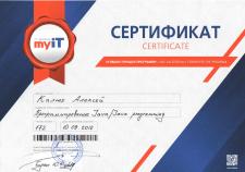 Сертификат о прохождении курса изучения Java