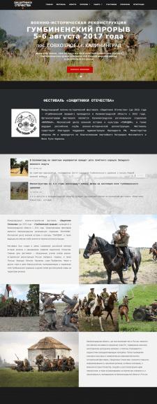Разработка сайта военного фестиваля