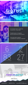 Motus-презентация