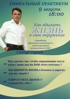 Банер - приглашение на семинар
