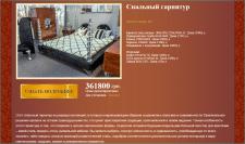 Описание предметов элитной мебели для сайта