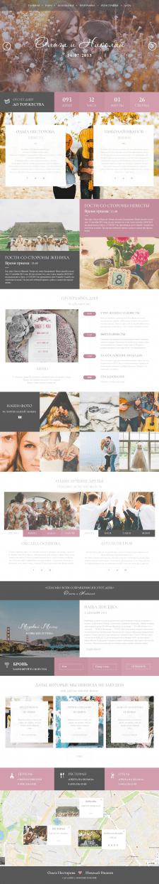 Дизайн сайта для молодоженов