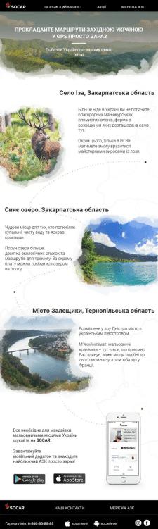 Сокар_неизвестные места Украины