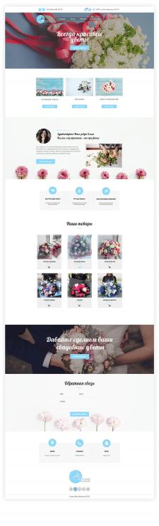 Landing Page - цветочный магазин