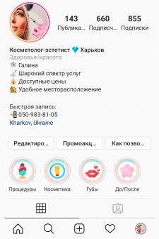 Оформление профиля Инстаграм