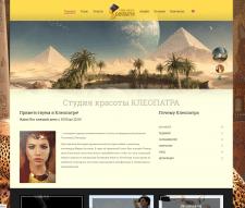 Создание сайта Студия красоты КЛЕОПАТРА