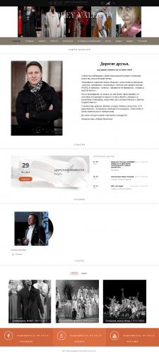 Перенос сайта оперного певца с Joomla на Wordpress