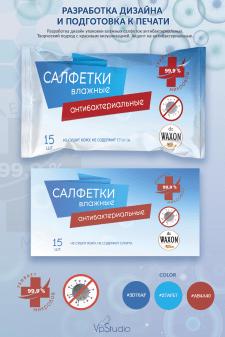 Упаковка для салфеток антибактериальных