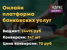 Онлайн платформа банковских услуг(Директ)
