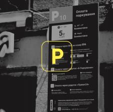 Харьковские парковки