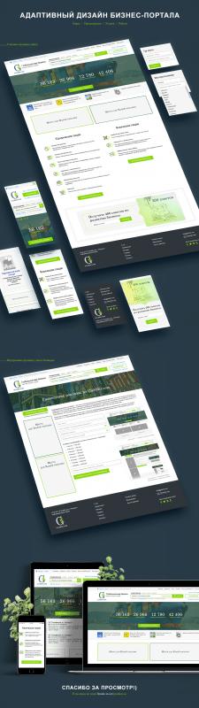Адаптивный дизайн бизнес-портала