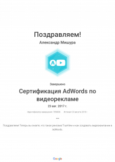 Сертификат Google Adwords видеореклама