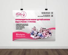 Постер для спортивного клубу Nika
