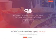 Vam Vezet - Сервис доставка еды