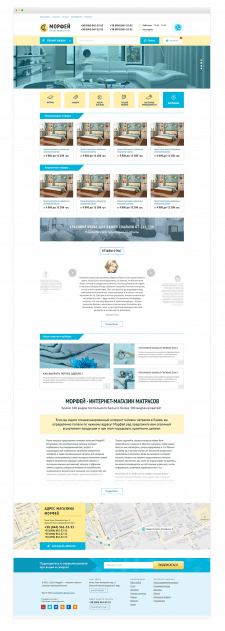Редизайн интернет магазина Морфей